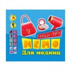 Карточки МЕМО № 018 Для модниц