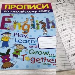 """Прописи  А-5 (32 стр) """"По английскому языку"""" ПР-003"""