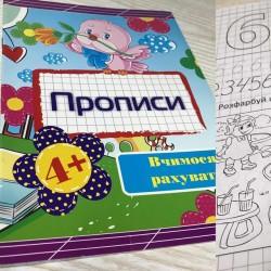 """Прописи_В-5 (24 стр) """"Вчимося рахувати"""""""