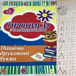 """Прописи_В-5 (24 стр) """"По украинскому языку"""" Пишемо друковані букви"""