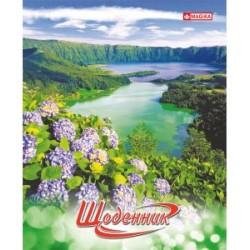 Щоденник «MAGIKA» ГЛИТТЕР 42л. УВ-26_7198-8 ( Пейзаж ) 162х198
