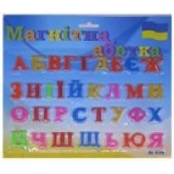 Магнитные буквы 636 (маленькие) Украинские
