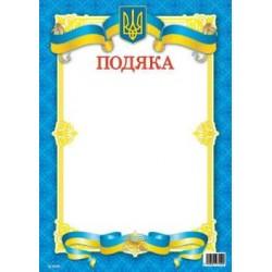 Подяка ГД-0029U (печатные буквы,укр)