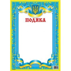 Подяка ГД-0031U (печатные буквы,укр, желт. окантовка)