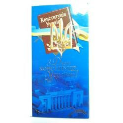 Открытка настольная  № Е-3444 /Е-3445/3143     З Днем Конституцii!!!