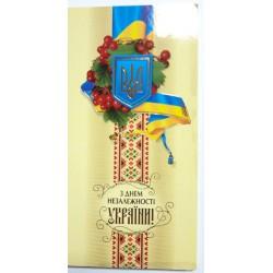 Открытка настольная  № 1328 / 3834/1732/1503     З Днем Незалежностi!!!