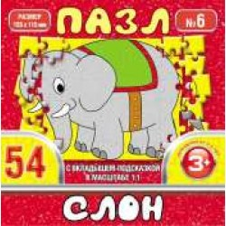 Пазлы №0006 (155*115мм) Слон 54 детали