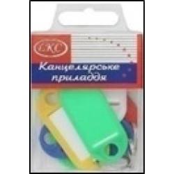 Брелок-идентификатор для ключей пластик 1101 (6шт в пластиковом пенале)