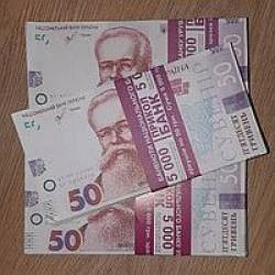 """Пачка денег (сувенир) №016 Гривны """"50"""""""