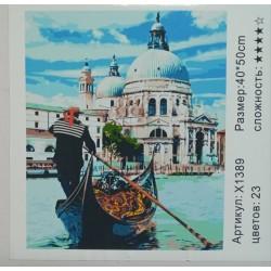 """Картина-раскраска по номерам на холсте 40*50  X1389 """"В лодке"""" (н-р акрил.красок 23цв+3 кисти)"""
