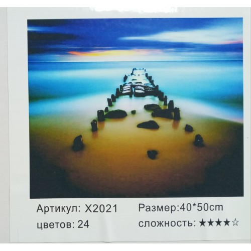 "Картина-раскраска по номерам на холсте 40*50  X2021 ""Старый причал"" (н-р акрил.красок 24цв +3 кисти)"
